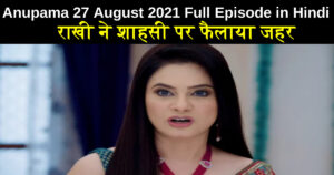 Anupama 27 August 2021 Written Update in Hindi