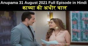 Anupama 31 August 2021 Written Update in Hindi