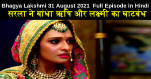 Bhagya Lakshmi 31 August 2021 Written Update in Hindi