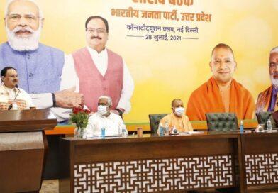 UP विधानसभा चुनाव: सांसद बनेंगे विधानसभा सीटों के प्रभारी, मिशन-2022 के लिए BJP की बड़ी तैयारी