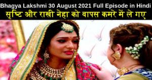 Bhagya Lakshmi 30 August 2021 Written Update in Hindi
