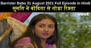 Barrister Babu 31 August 2021 Written Update in Hindi