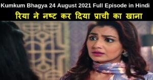 Kumkum Bhagya 24 August 2021 Written Update in Hindi