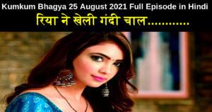 Kumkum Bhagya 25 August 2021 Written Update in Hindi