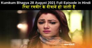 Kumkum Bhagya 28 August 2021 Written Update in Hindi