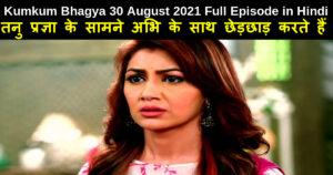 Kumkum Bhagya 30 August 2021 Written Update in Hindi