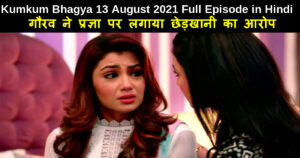 Kumkum Bhagya 13 August 2021 Written Update in Hindi