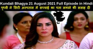 Kundali Bhagya 21 August 2021 Written Update in Hindi