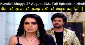 Kundali Bhagya 27 August 2021 Written Update in Hindi