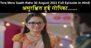 Tera Mera Saath Rahe 30 August 2021 Written Update in Hindi