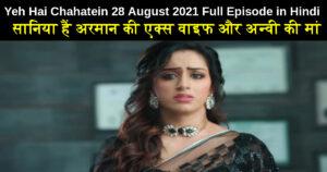 Yeh Hai Chahatein 28 August 2021 Written Update in hindi