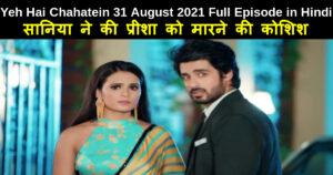 Yeh Hai Chahatein 31 August 2021 Written Update in hindi