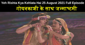 Yeh Rishta Kya Kehlata Hai 25 August 2021 Written Update in hindi
