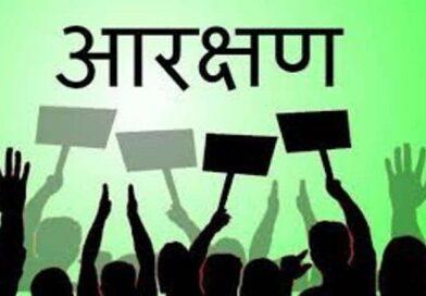 मध्य प्रदेश में सरकारी भर्ती में पिछड़ा वर्ग को 27 फीसद आरक्षण, जारी किया आदेश