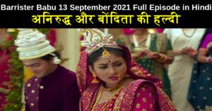 Barrister Babu 13 September 2021 Written Update in Hindi