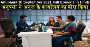 Anupama 10 September 2021 Written Update in Hindi