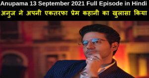 Anupama 13 September 2021 Written Update in Hindi