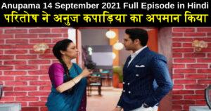 Anupama 14 September 2021 Written Update in Hindi