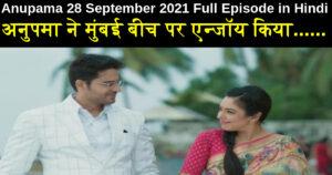 Anupama 28 September 2021 Written Update in Hindi