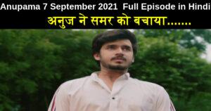 Anupama 7 September 2021 Written Update in Hindi