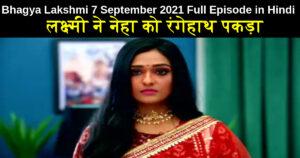 Bhagya Lakshmi 7 September 2021 Written Update in Hindi