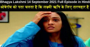 Bhagya Lakshmi 14 September 2021 Written Update in Hindi