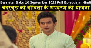 Barrister Babu 10 September 2021 Written Update in Hindi