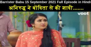Barrister Babu 15 September 2021 Written Update in Hindi