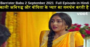 Barrister Babu 2 September 2021 Written Update in Hindi