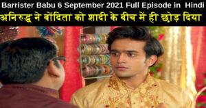 Barrister Babu 6 September 2021 Written Update in Hindi