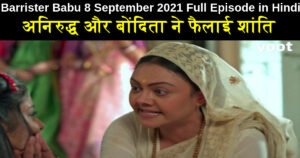 Barrister Babu 8 September 2021 Written Update in Hindi