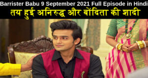 Barrister Babu 9 September 2021 Written Update in Hindi