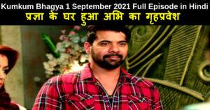 Kumkum Bhagya 1 September 2021 Written Update in Hindi