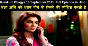 Kumkum Bhagya 10 September 2021 Written Update in Hindi