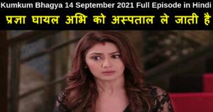 Kumkum Bhagya 14 September 2021 Written Update in Hindi