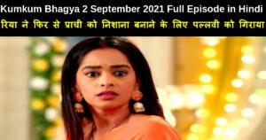 Kumkum Bhagya 2 September 2021 Written Update in Hindi