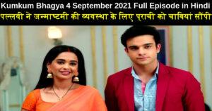 Kumkum Bhagya 4 September 2021 Written Update in Hindi