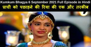 Kumkum Bhagya 6 September 2021 Written Update in Hindi
