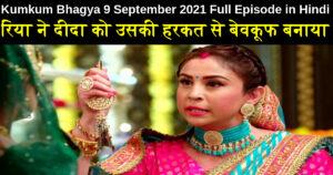 Kumkum Bhagya 9 September 2021 Written Update in Hindi