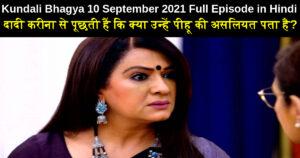 Kundali Bhagya 10 September 2021 Written Update in Hindi
