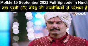 Molkki 15 September 2021 Written Update in Hindi