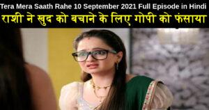 Tera Mera Saath Rahe 10 September 2021 Written Update in Hindi