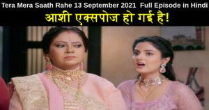 Tera Mera Saath Rahe 13 September 2021 Written Update in Hindi