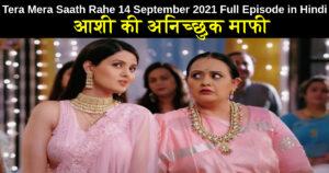 Tera Mera Saath Rahe 14 September 2021 Written Update in Hindi