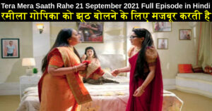 Tera Mera Saath Rahe 21 September 2021 Written Update in Hindi