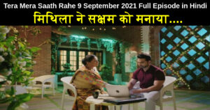 Tera Mera Saath Rahe 9 September 2021 Written Update in Hindi