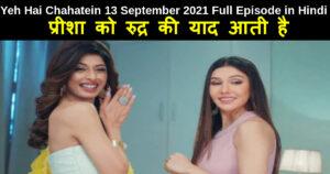 Yeh Hai Chahatein 13 September 2021 Written Update in hindi