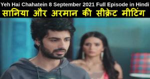 Yeh Hai Chahatein 8 September 2021 Written Update in hindi