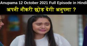 Anupama 12 October 2021 Written Update in Hindi