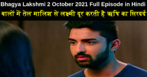 Bhagya Lakshmi 2 October 2021 Written Update in Hindi